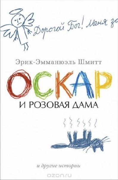 Image of Oskar i Rozovaja Dama, Ms'e Ibraim i cvety Korana, Deti Noja: Drei Romane in e. Bd.
