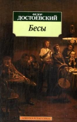 Image of Besy: Roman