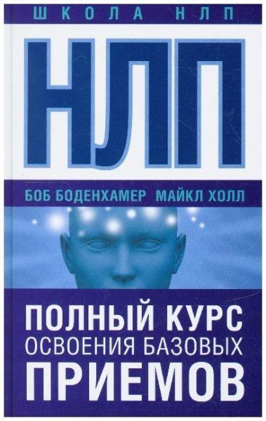 Image of NLP. Polnyj kurs osvoenija bazovyh priemov