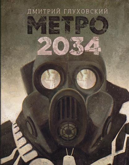 Image of Metro 2034, russische Ausgabe