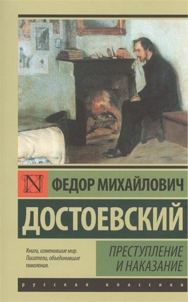 Image of Prestuplenie i nakazanie: Roman
