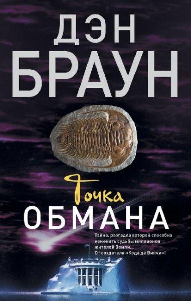 Image of Tochka obmana