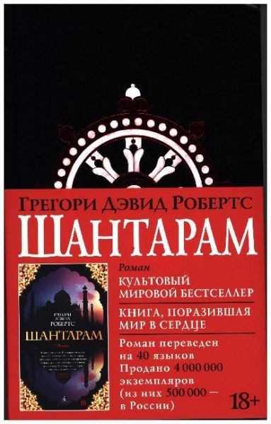 Image of Shantaram (russische Ausgabe)