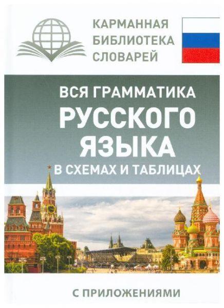 Image of Vsja grammatika russkogo jazyka v shemah i tablicah