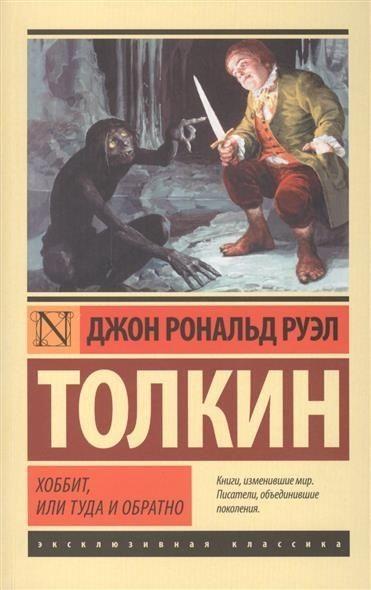 Image of Chobbit ili Tuda i obratno