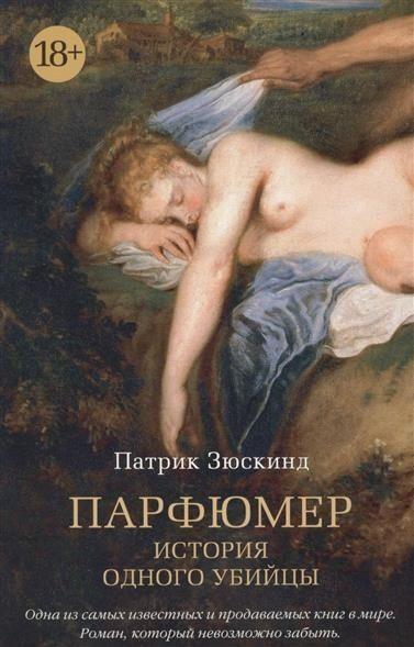 Image of Parfjumer: Istorija odnogo ubijcy