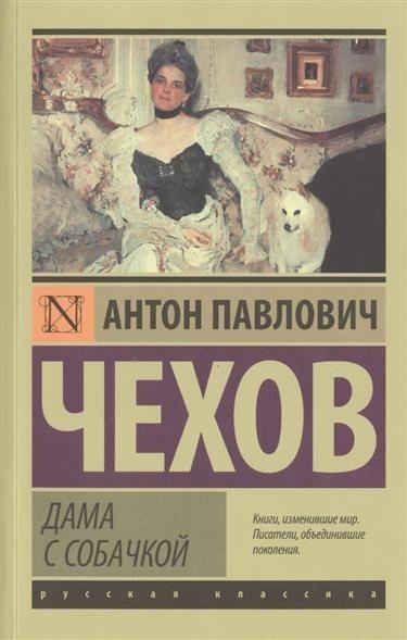 Image of Dama's sobackoj: Povesti i rasskazy