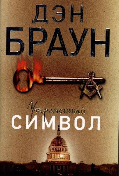 Image of Utrachennyj simvol